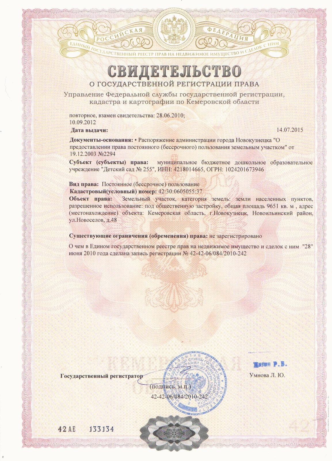 registracij prava 1