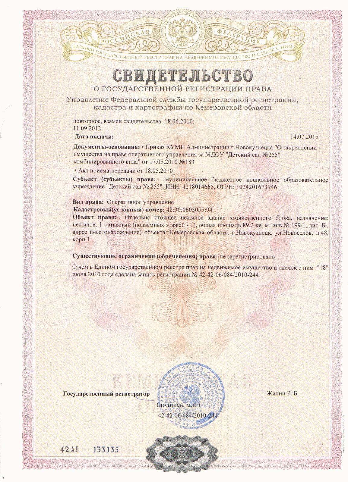 registracij prava 2