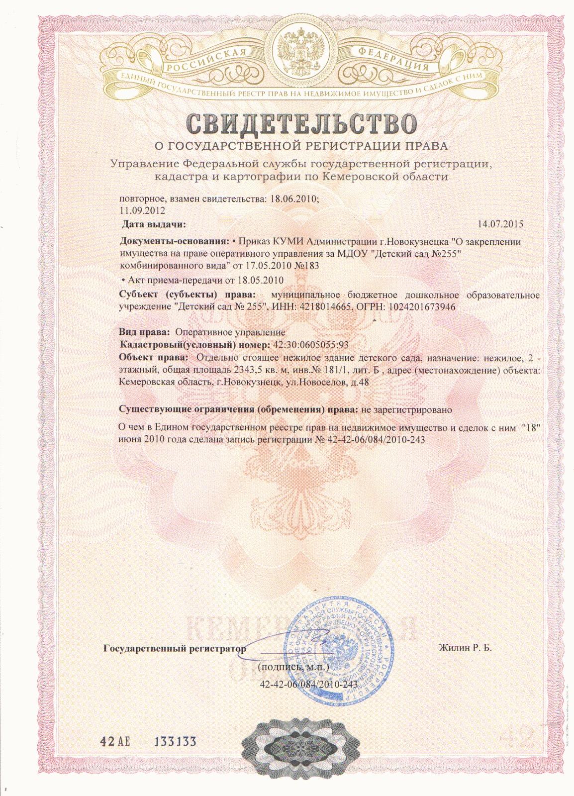 registracij prava 3
